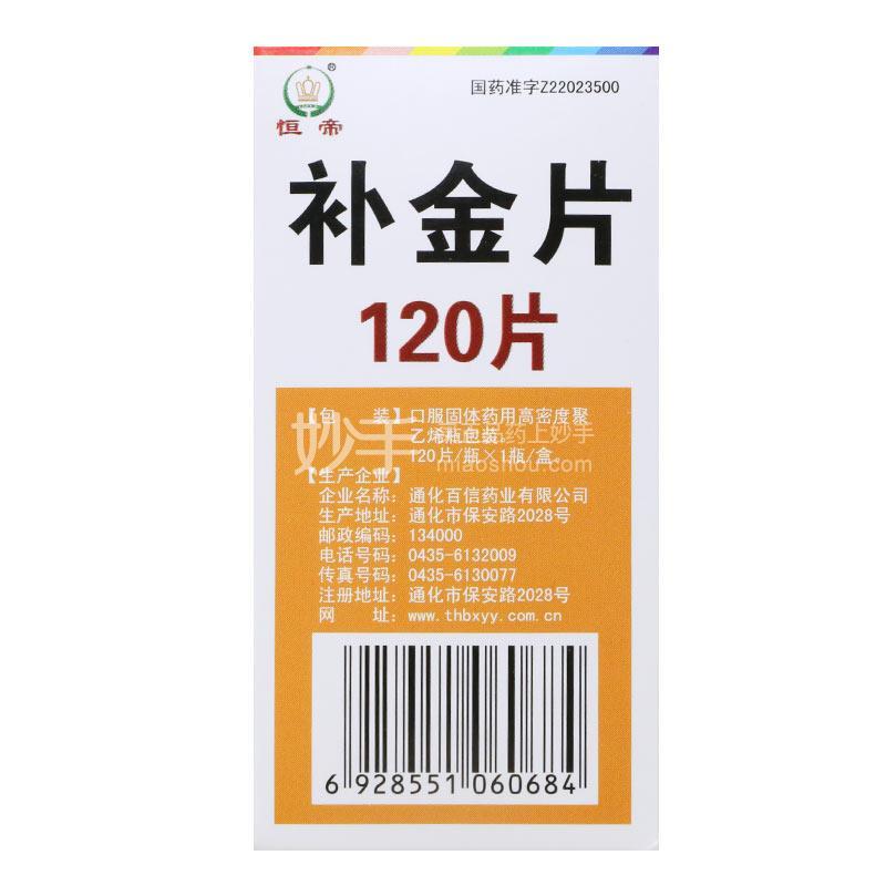【恒帝】 补金片 0.25g*120片*1瓶/盒