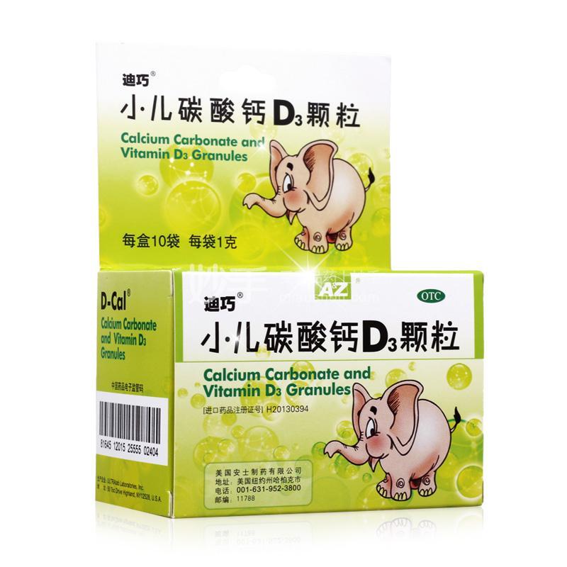 迪巧 小儿碳酸钙D3颗粒 1g*10袋