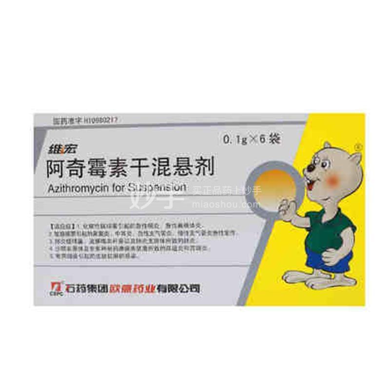 【维宏】阿奇霉素干混悬剂0.1g*6袋