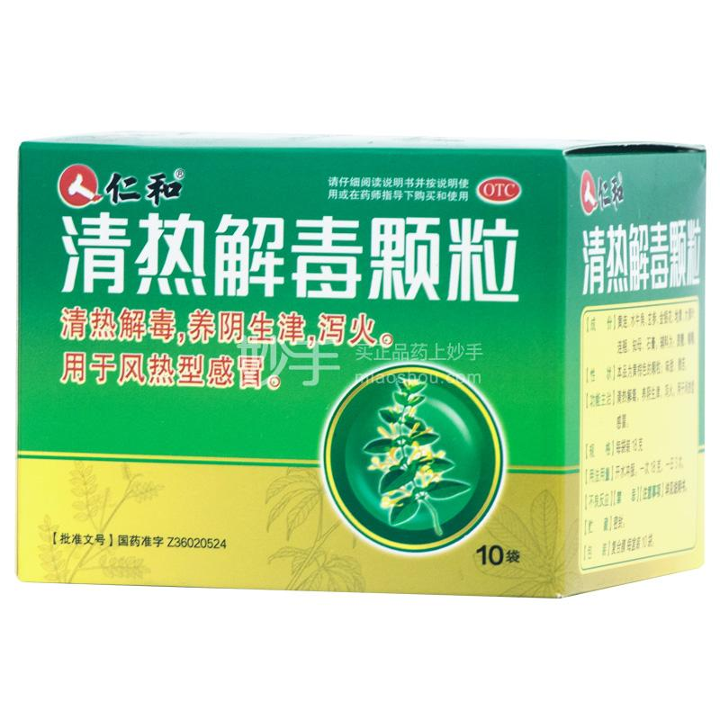 仁和 清热解毒颗粒 18克*10袋