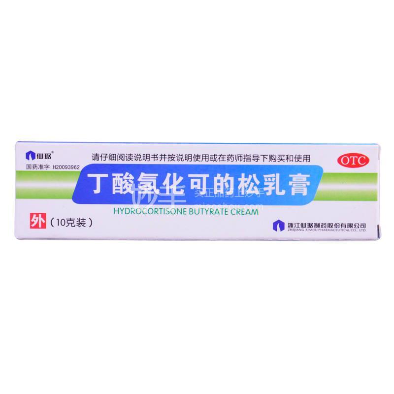 仙琚 丁酸氢化可的松乳膏 10g