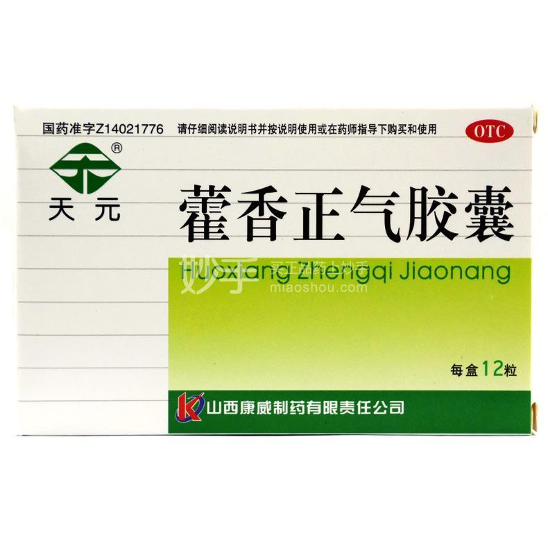 天元 藿香正气胶囊 0.3g*12粒