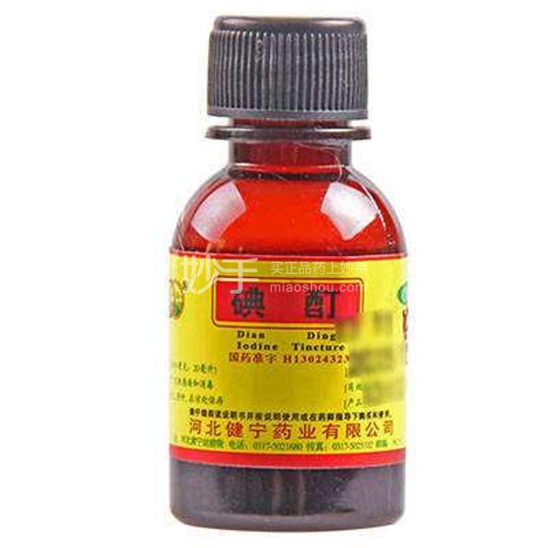 健宁 碘酊 20ml