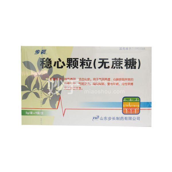【步长】稳心颗粒(无蔗糖)  5g*9袋