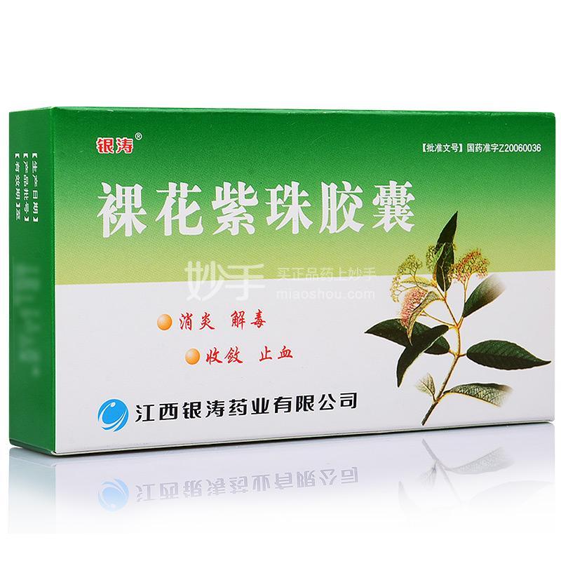 【银涛】 裸花紫珠胶囊 0.3g*36粒/盒