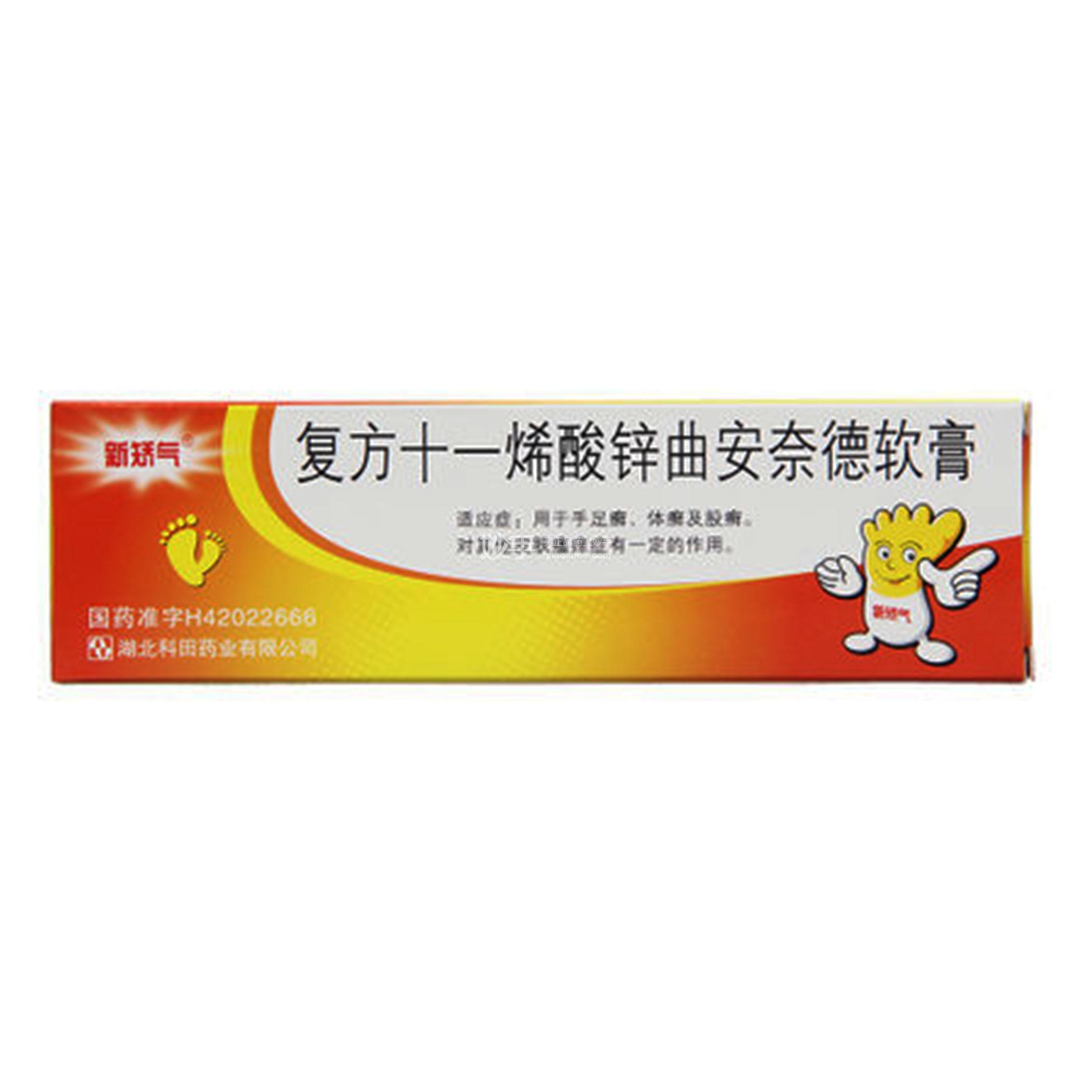 【新矫气】复方十一烯酸锌曲安奈德软膏25g