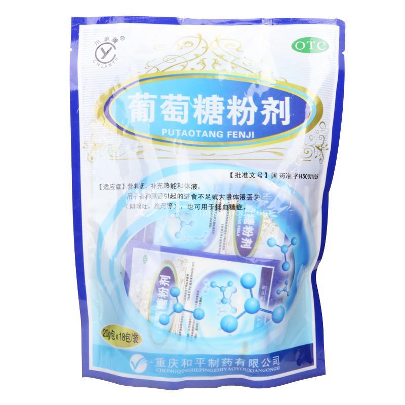 【川渝牌】葡萄糖粉剂 20g*18袋/包