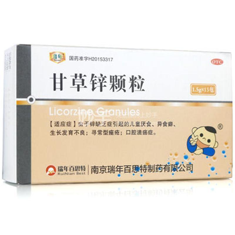 瑞年 甘草锌颗粒 1.5g*15包