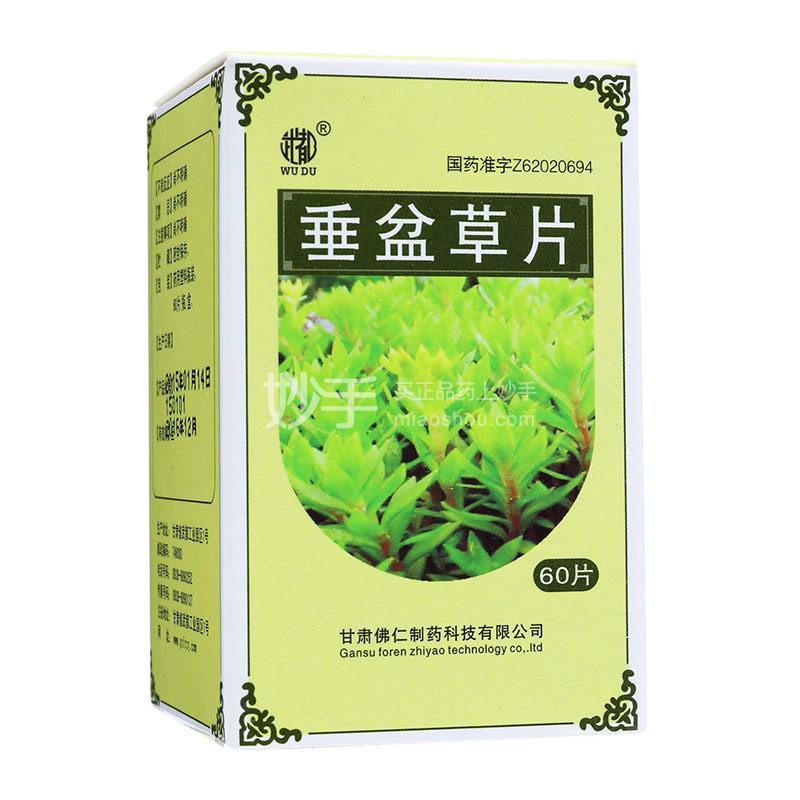 武都 垂盆草片 0.32g*60片