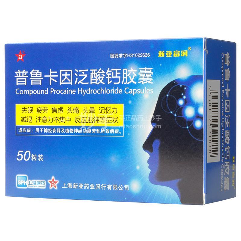【亚】普鲁卡因泛酸钙胶囊    50粒