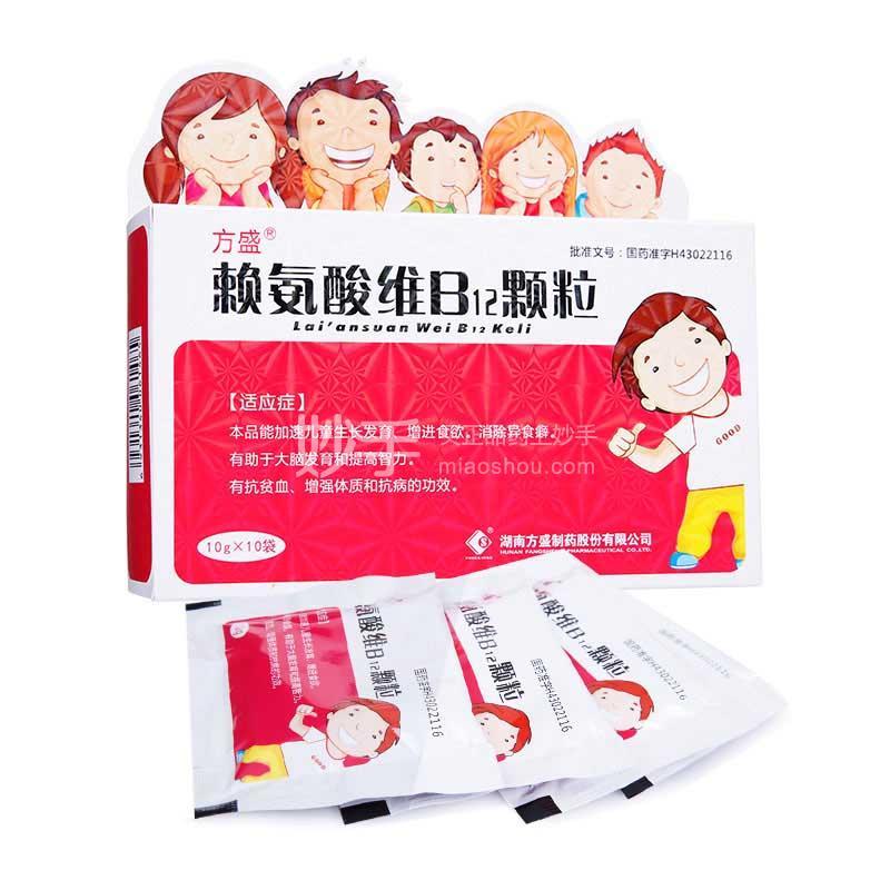 【方盛】赖氨酸维B12颗粒   10g*10袋