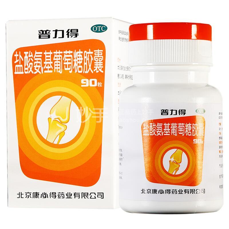 康必得 盐酸氨基葡萄糖胶囊0.24g*90粒