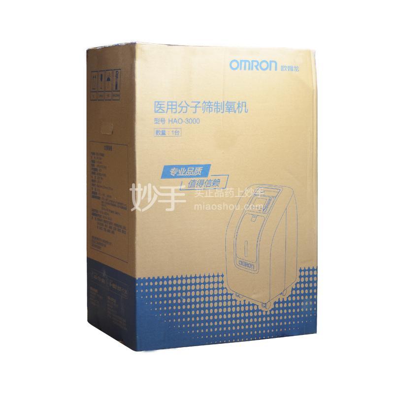 欧姆龙 医用分子筛制氧机 HAO-3000
