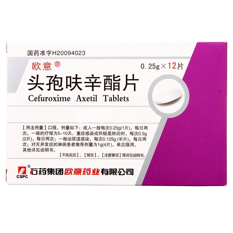 石药欧意  头孢呋辛酯片 0.25g*12片