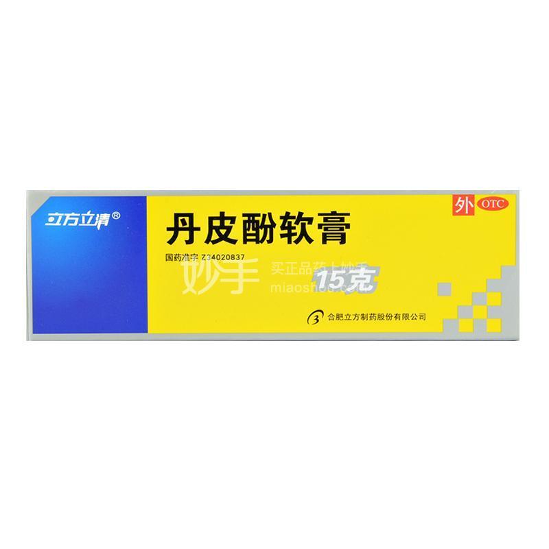 立方立清 丹皮酚软膏 15g
