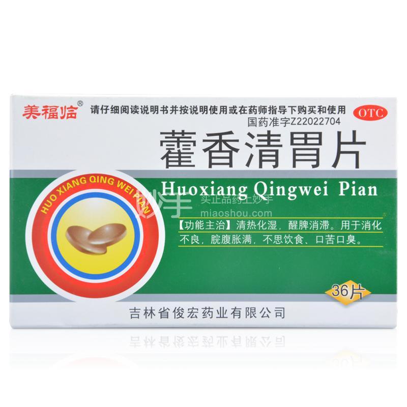 美福临 藿香清胃片 12片*3板(糖衣片)