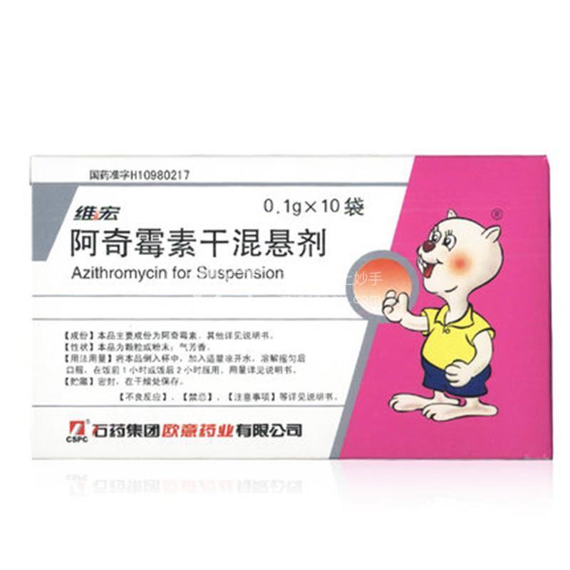 【CSPC/石药集团 维宏】阿奇霉素干混悬剂0.1g*10袋