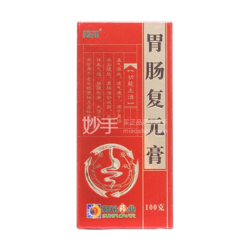 葵花 胃肠复元膏 100g*2瓶