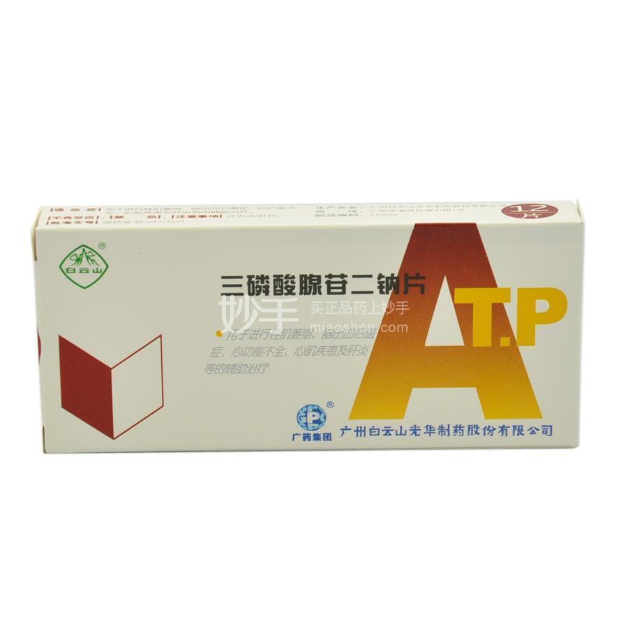 【白云山】三磷酸腺苷二钠片(ATP)  20mg*12s