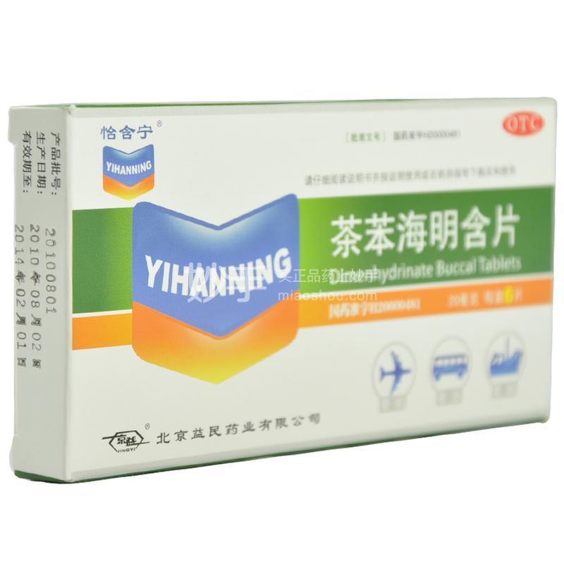 怡含宁 茶苯海明含片 20mg*6片