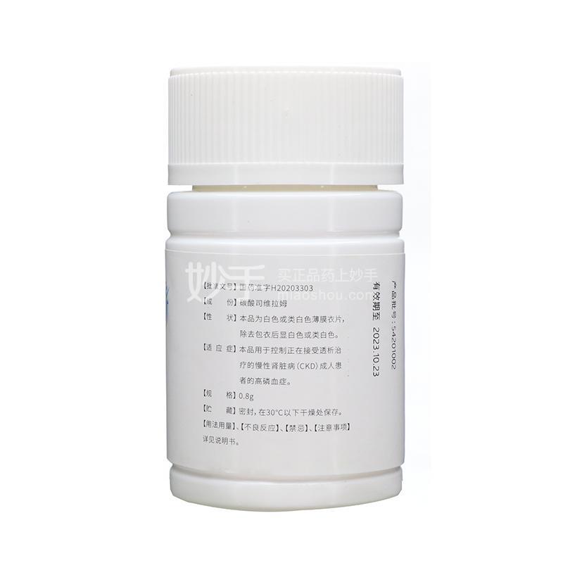 森文 碳酸司维拉姆片 0.8g*30片