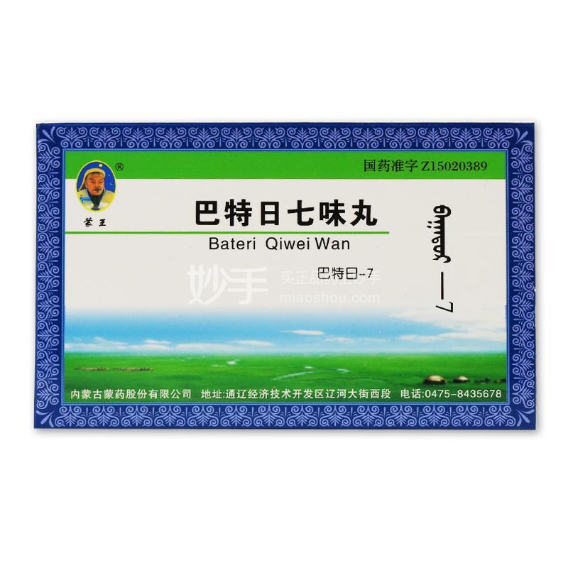 【蒙王】巴特日七味丸0.2g*60粒