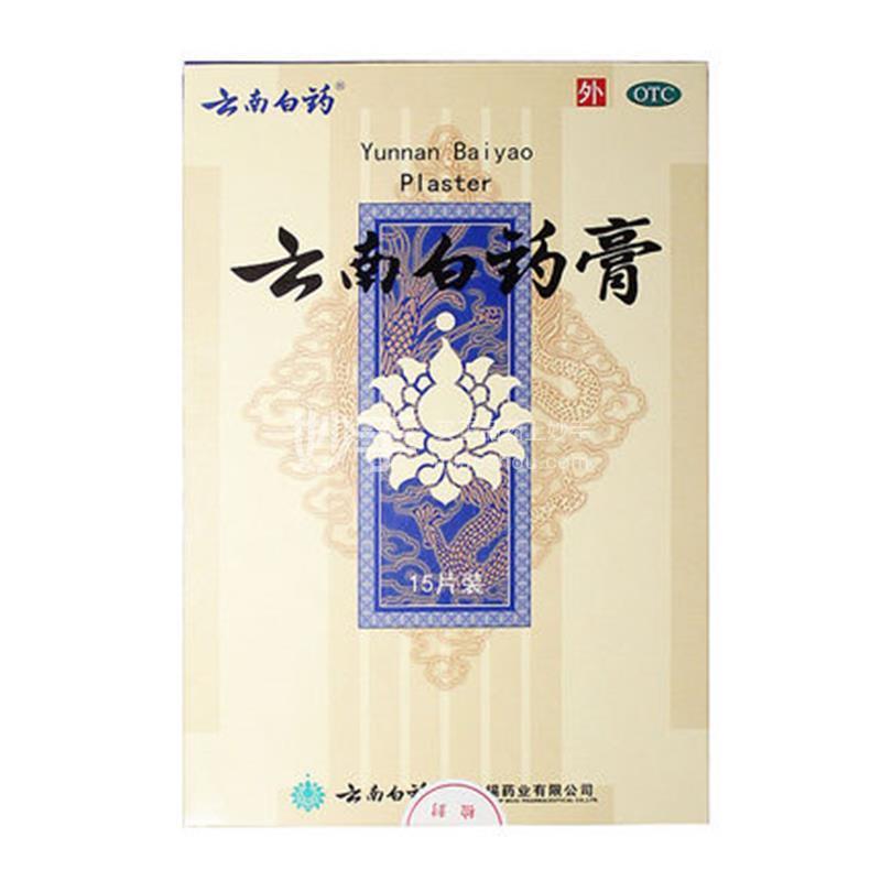 【云南白药】云南白药膏 15片