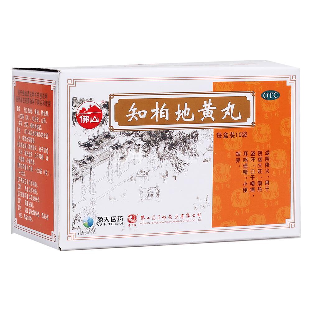 【冯了性】知柏地黄丸 6g*10袋