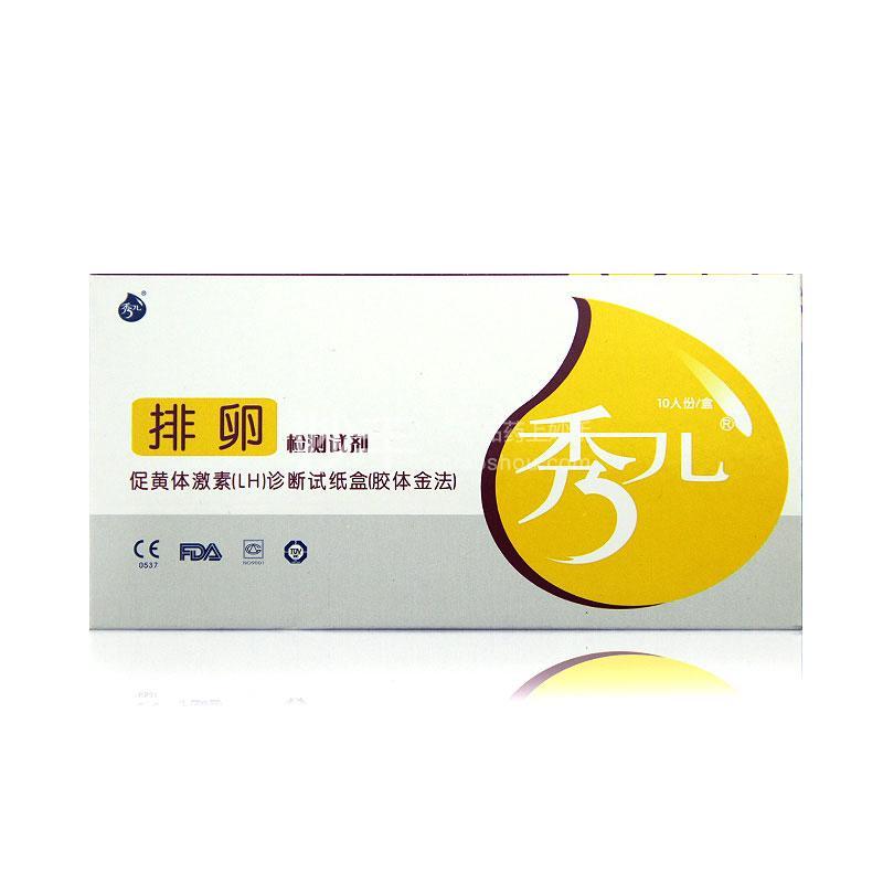 【秀儿】排卵检测试剂 促黄体激素(LH)诊断试纸盒(胶体金法) 10人份