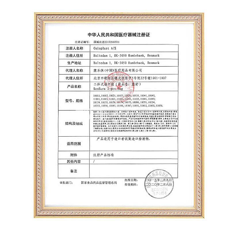 康乐保/胜舒 二件式造口袋(胜舒) 10385