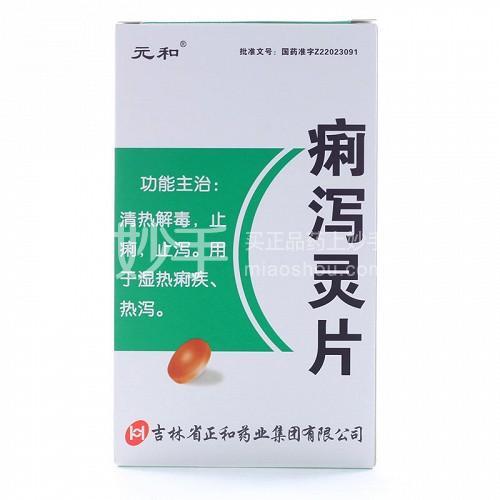 【元和】痢泻灵片 0.4g*36片