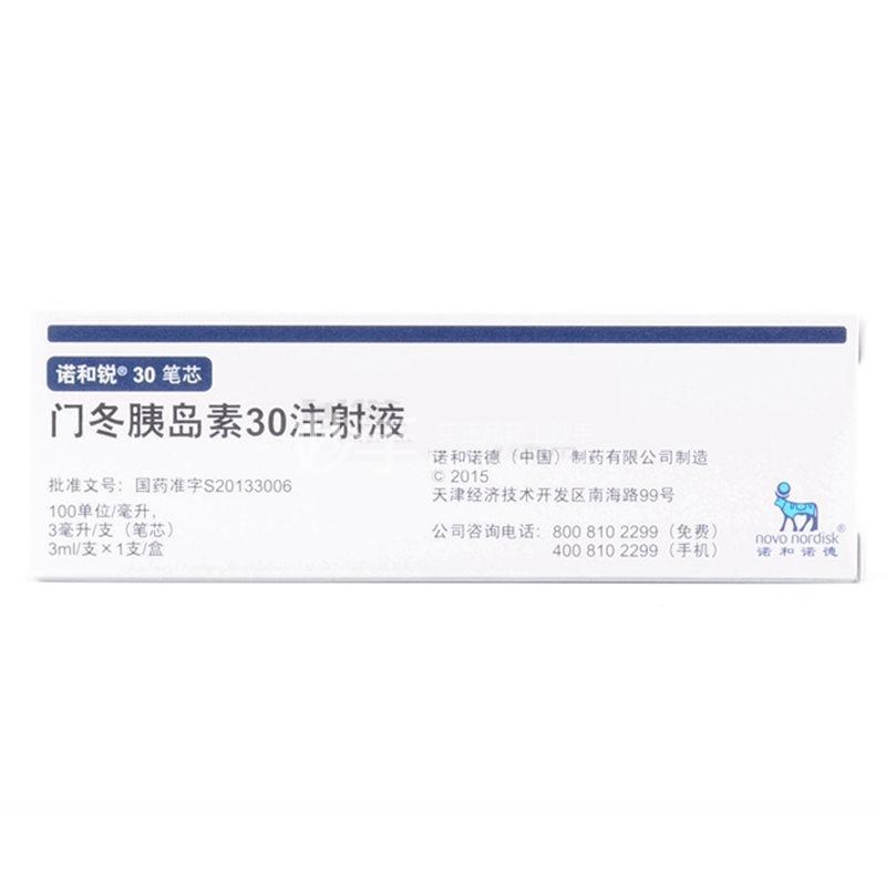 诺和锐 门冬胰岛素30注射液 3ml:100iu
