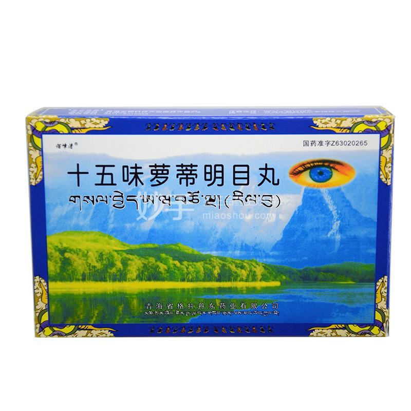 【佰嶂清】 十五味萝蒂明目丸 0.25g*24丸/盒