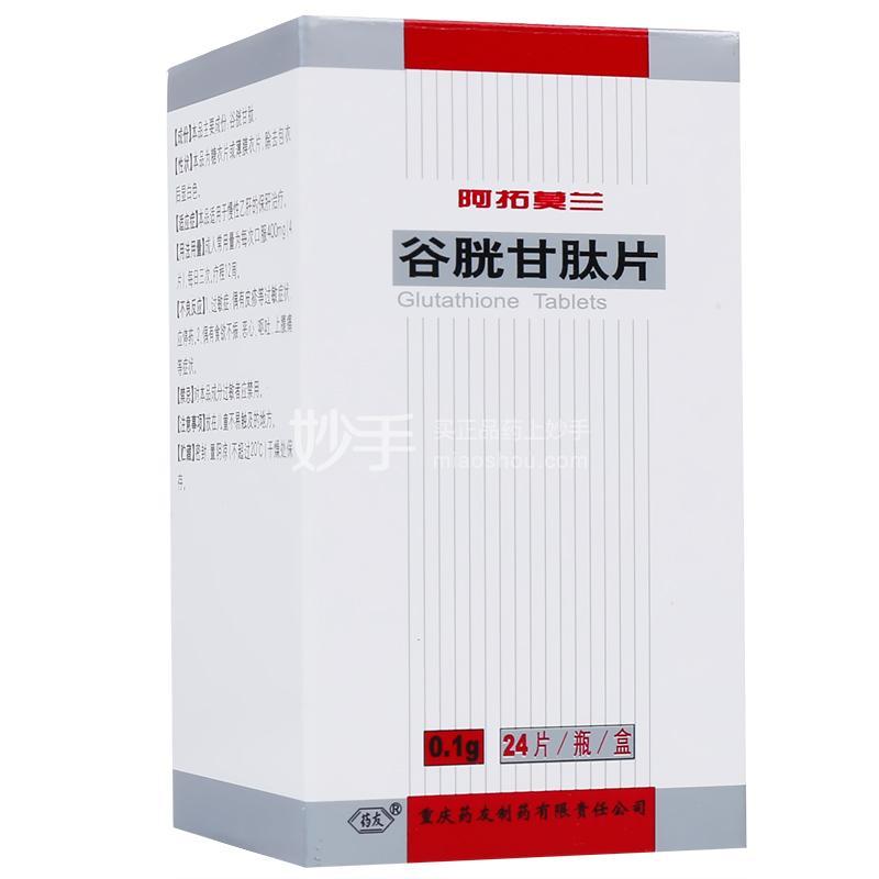 【阿拓莫兰】还原型谷胱甘肽片 0.1克*24片