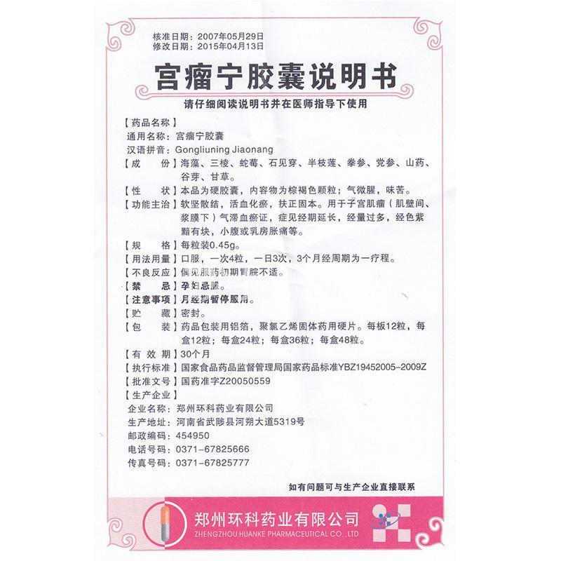 【郑环】宫瘤宁胶囊 0.45g*24粒/盒