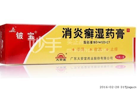 太昊 消炎癣湿药膏 20g