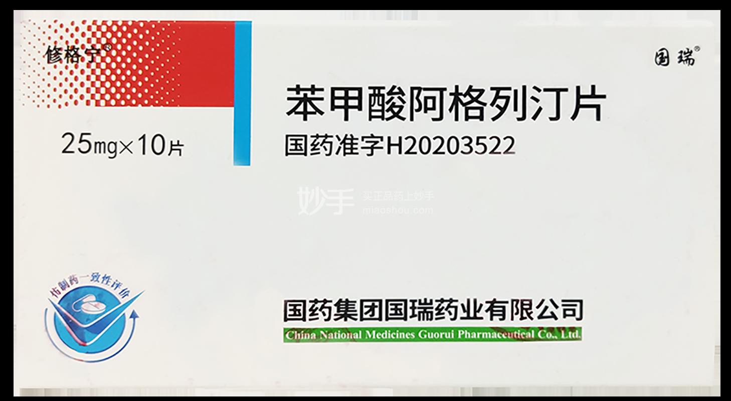 (国瑞/修格宁)苯甲酸阿格列汀片
