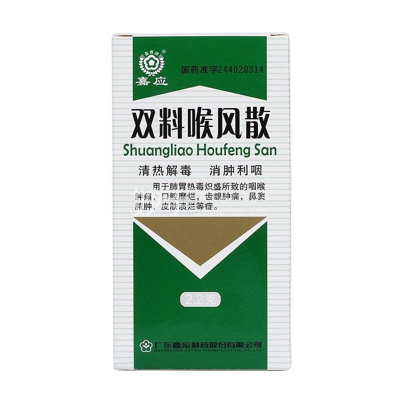 【嘉应】双料喉风散  2.2g