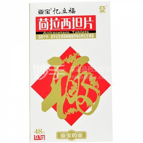 亚宝/忆立福 茴拉西坦片 0.1g*48片