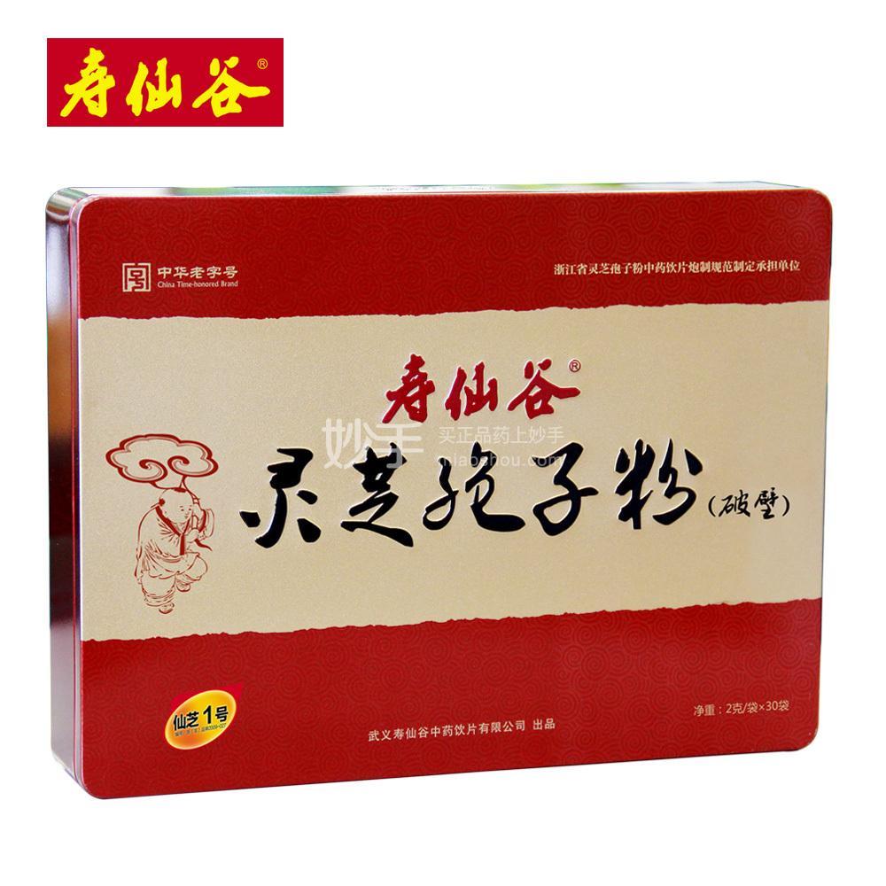 【寿仙谷】灵芝孢子粉(破壁)  2g*30袋