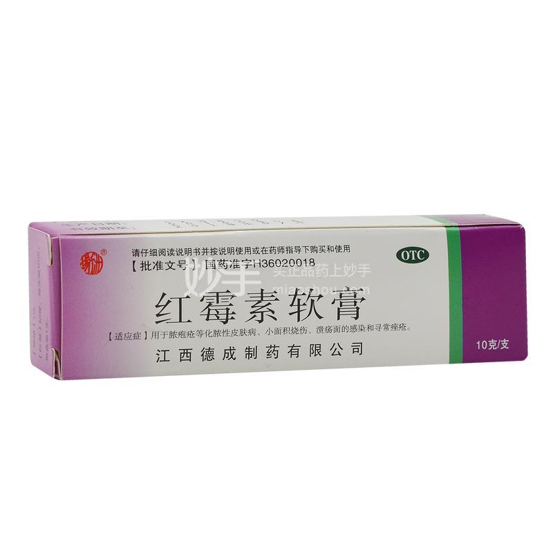 扬子洲 红霉素软膏 1%*10g