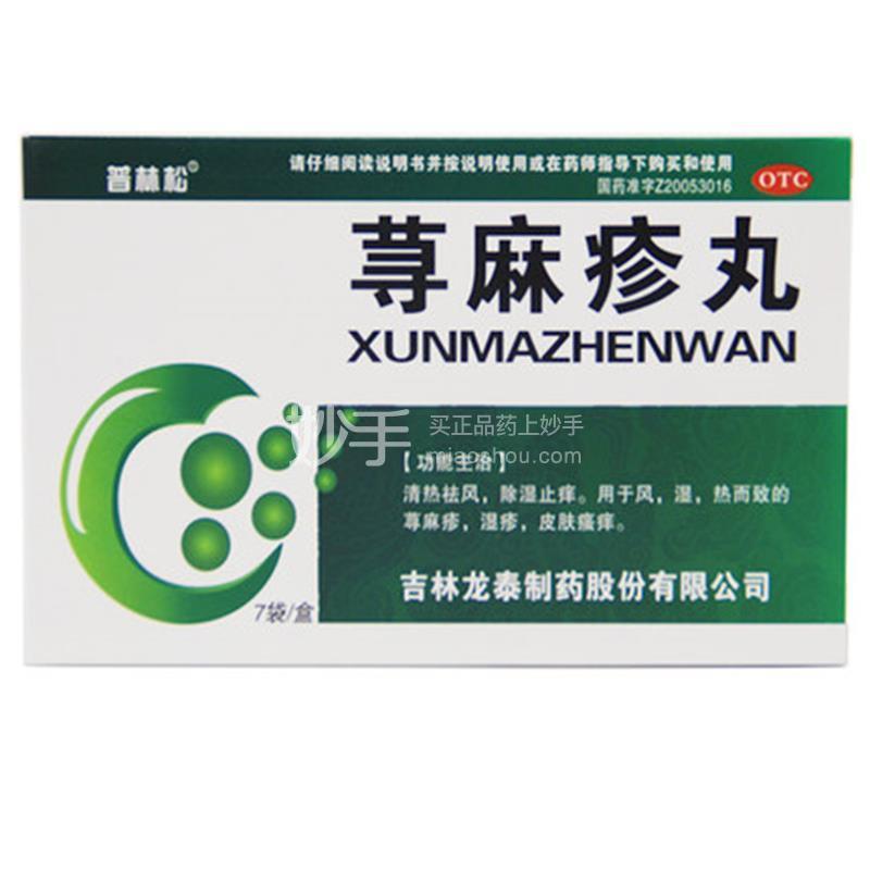 普林松 荨麻疹丸 10g*7袋