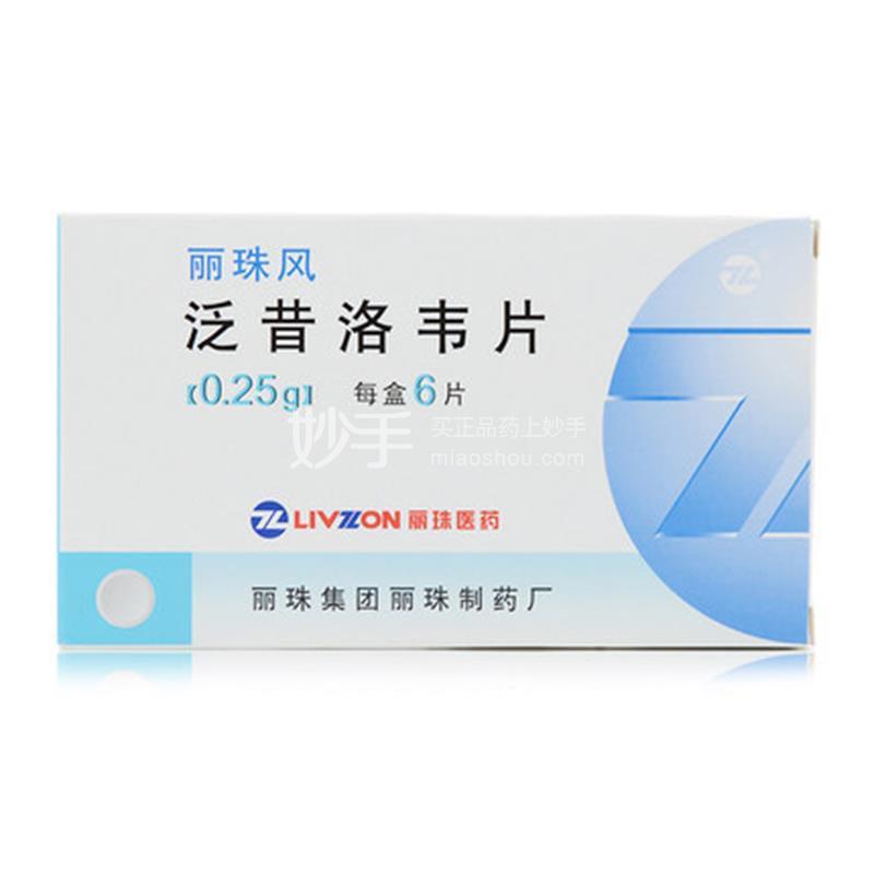丽珠风 泛昔洛韦片 0.25g*6片