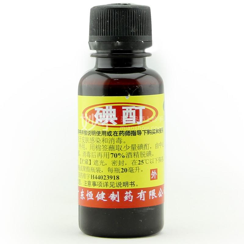 【恒健】碘酊 (2%)*20ml