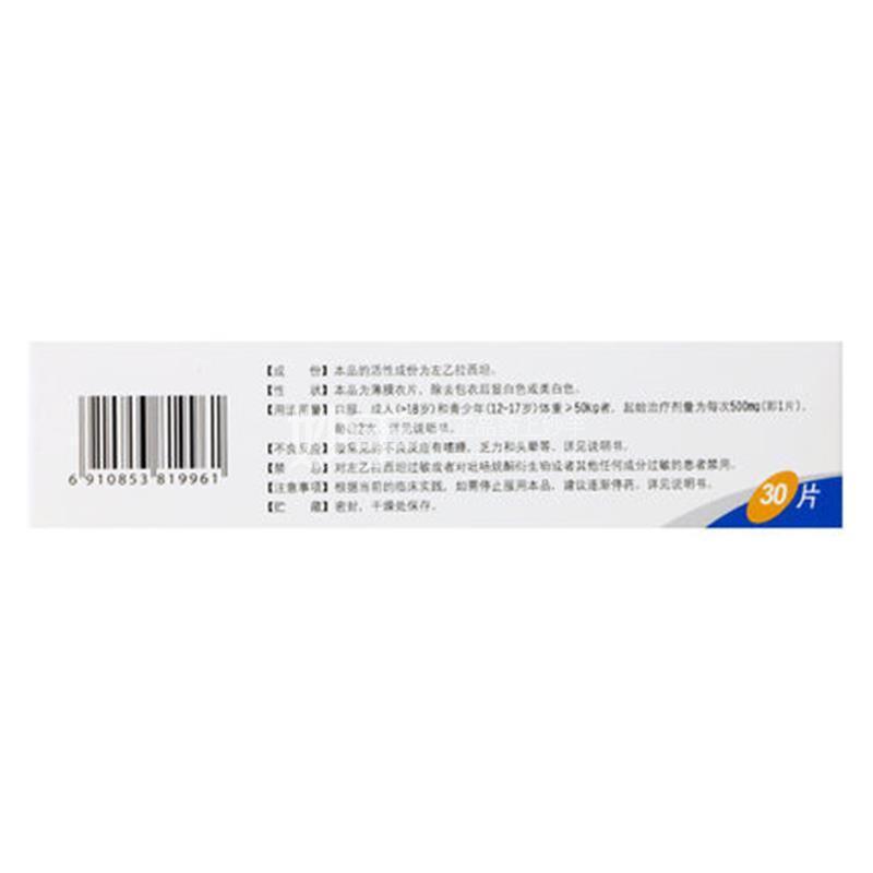 【吉易克】左乙拉西坦片 0.5g*30片