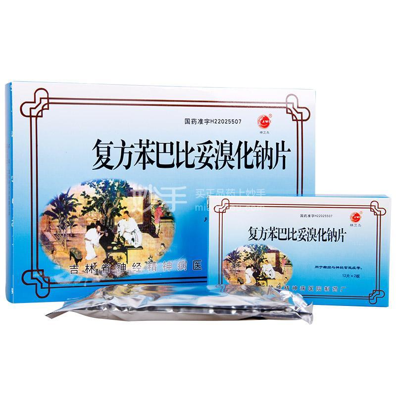 【精卫鸟】复方苯巴比妥溴化钠片 24片/盒