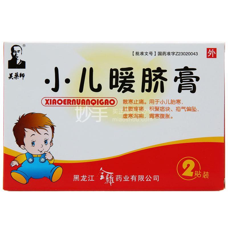 吴药师 小儿暖脐膏 2.5g*1贴*2袋