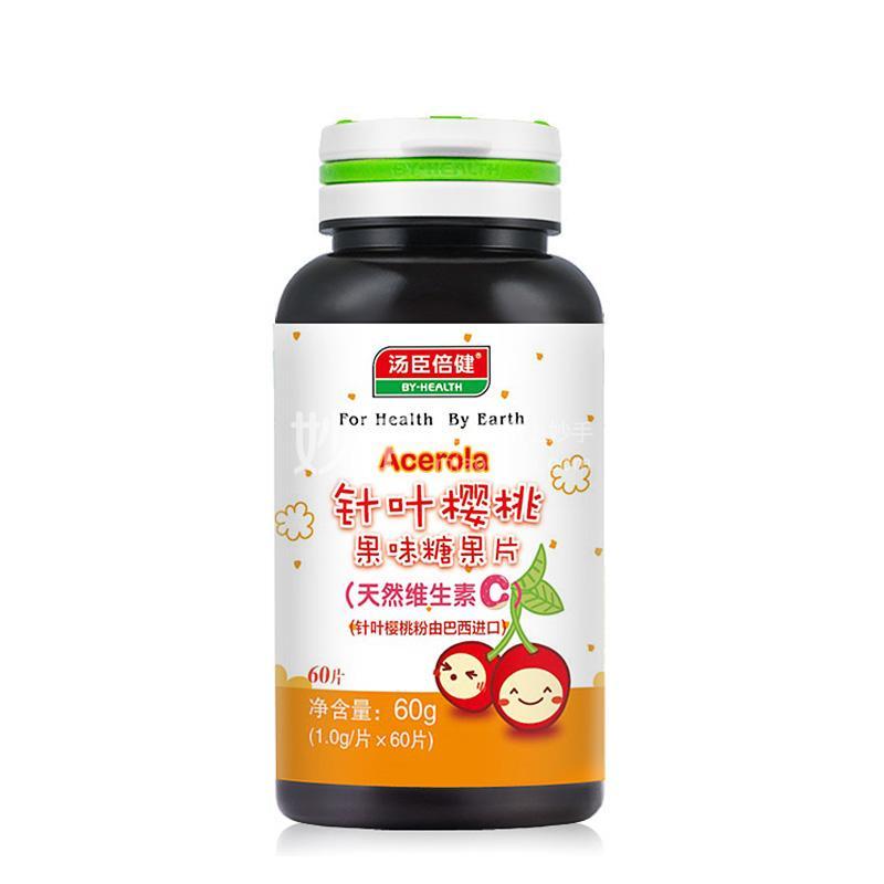 【汤臣倍健】针叶樱桃果味糖果片   1g*60s