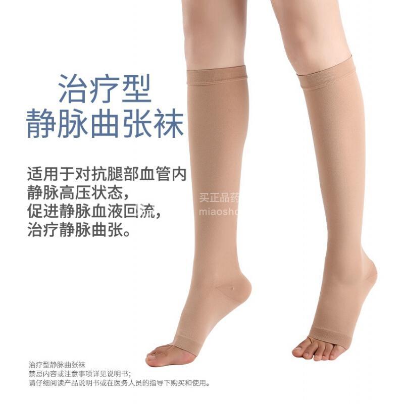 阿兹特 治疗型静脉曲张袜 中筒*三级M