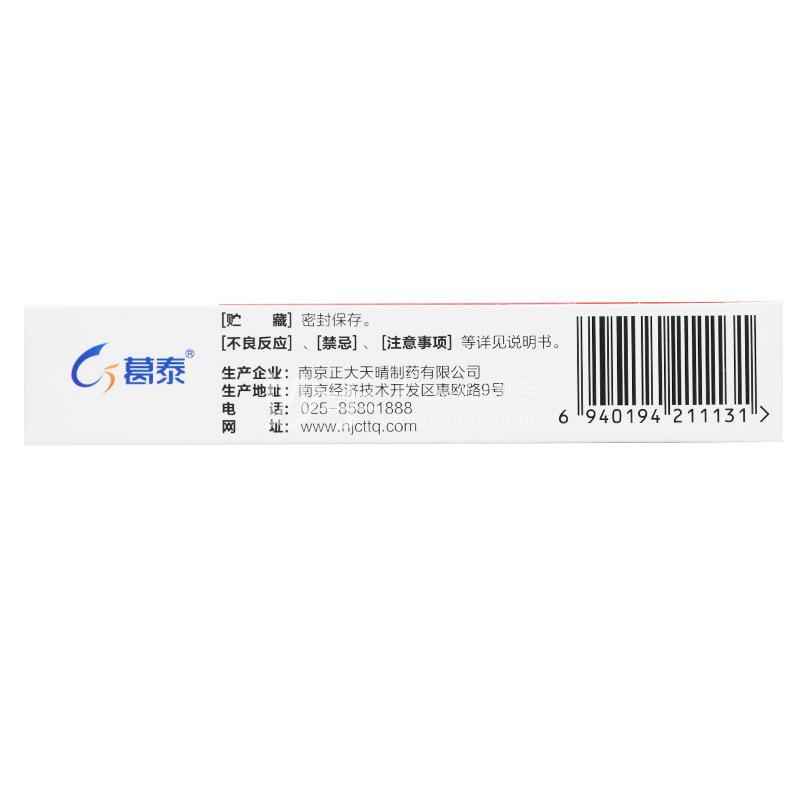 【葛泰】地奥司明片 0.45g*20s